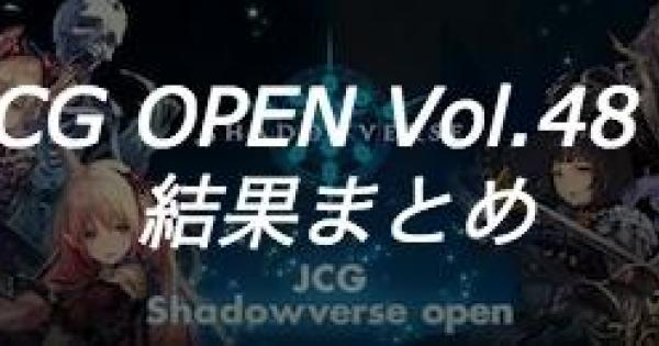 JCG OPEN vol.48 B大会の結果まとめ