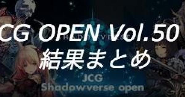 JCG OPEN vol.50 A大会の結果まとめ