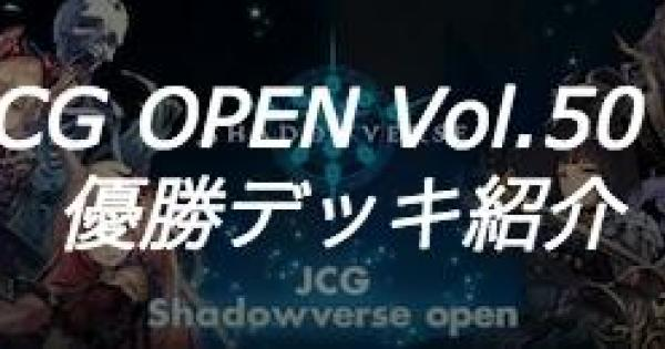 JCG OPEN vol.50 A大会の優勝者デッキ紹介