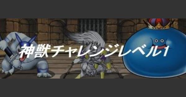 「キングチャレンジ レベル1」攻略!6ターン以内にクリア!