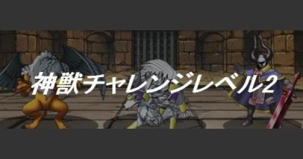 「キングチャレンジ レベル2」攻略!7ターン以内のクリア法!