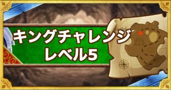 「キングチャレンジ レベル5」攻略!ドラゴン縛りのクリア方法