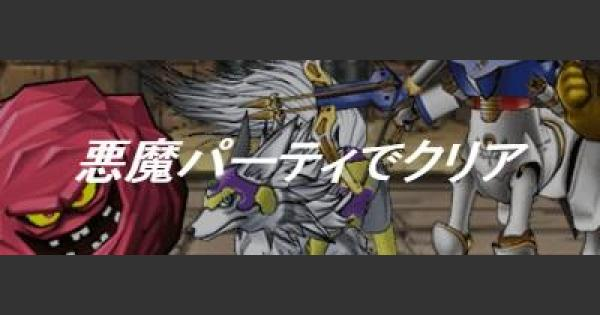 「キングチャレンジ レベル4」攻略!悪魔系縛りのクリア法