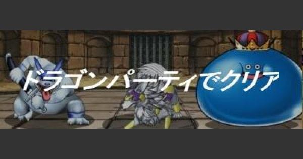 「キングチャレンジ レベル1」攻略!ドラゴン縛りのクリア法!