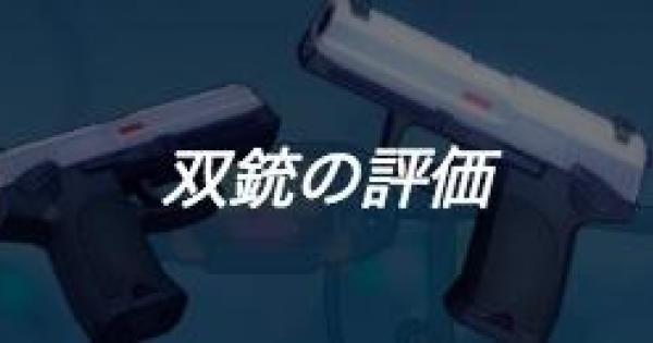双銃の評価一覧