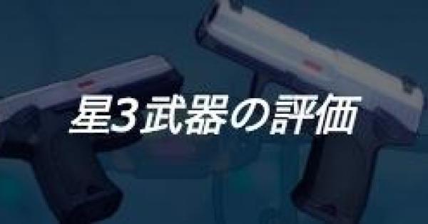 星3武器の評価一覧
