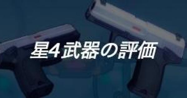 星4武器の評価一覧