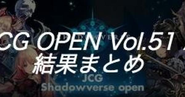 JCG OPEN Vol.51 A大会の結果まとめ