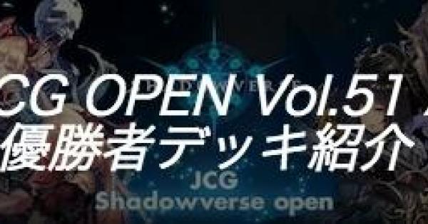JCG OPEN Vol.51 A大会の優勝者デッキ紹介