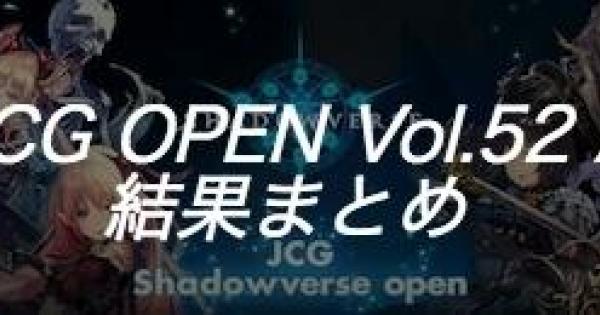 JCG OPEN Vol.52 A大会の結果まとめ