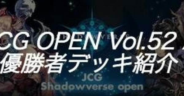 JCG OPEN Vol.52 A大会の優勝者デッキ紹介