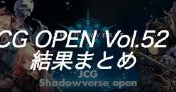 JCG OPEN Vol.52 B大会の結果まとめ