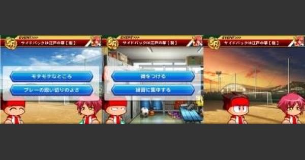 サイドバックは江戸の華の選択肢と取得コツ|東野武蔵