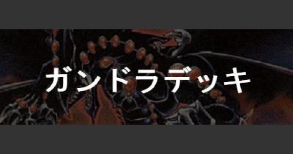 「不滅のガンドラ」デッキレシピ