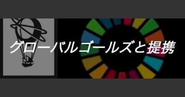 NianticとGlobalGoals提携!イベントはある?