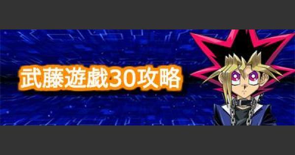 武藤遊戯ミニイベント30攻略|安定周回デッキを紹介!