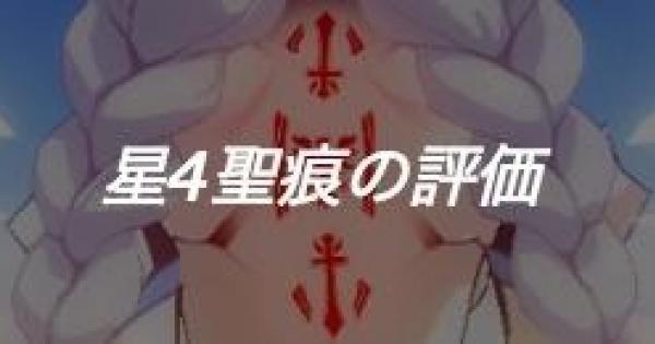 星4聖痕の評価一覧