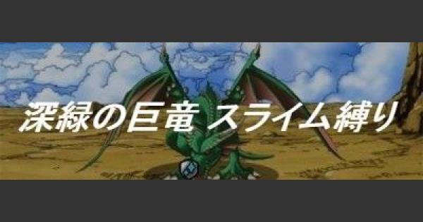 「深緑の巨竜」攻略!スライム縛りのクリア方法!