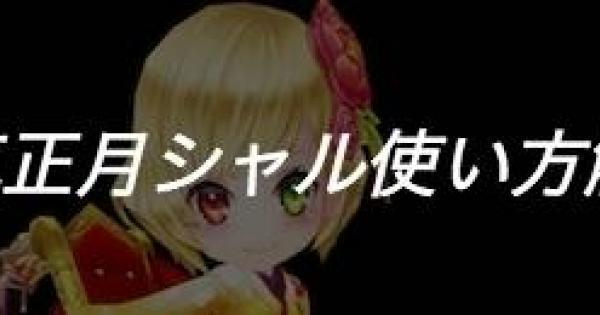 神気正月シャルロットの使い方・立ち回り解説!