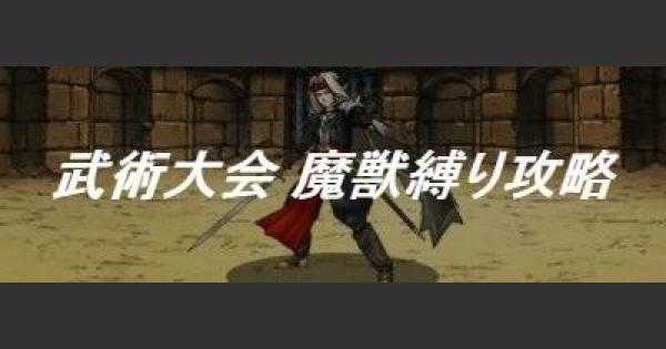 「武術大会」攻略!魔獣縛りのクリア方法!