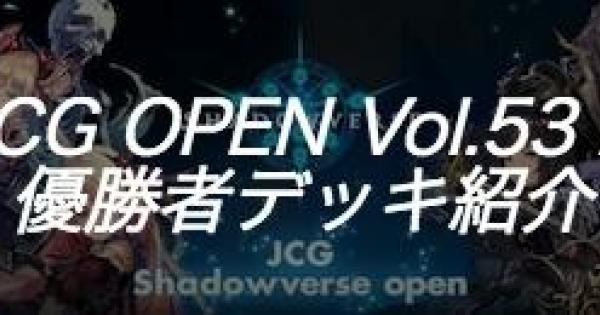 JCG OPEN Vol.53 A大会の優勝者デッキ紹介