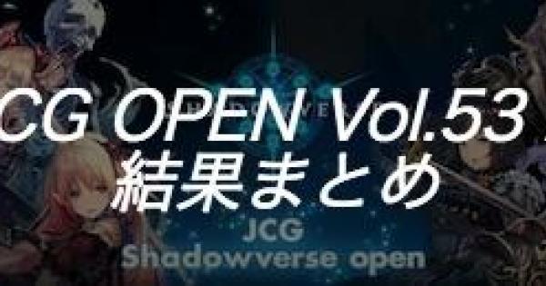 JCG OPEN Vol.53 A大会の結果まとめ