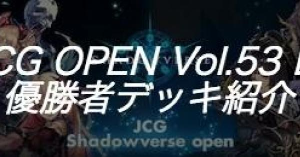 JCG OPEN Vol.53 B大会の優勝者デッキ紹介