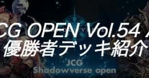 JCG OPEN Vol.54 A大会の優勝者デッキ紹介