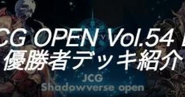 JCG OPEN Vol.54 B大会の優勝者デッキ紹介