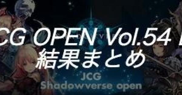 JCG OPEN Vol.54 B大会の結果まとめ