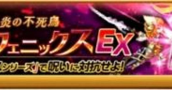 獄炎の不死鳥「クィーンフェニックス」EXの攻略