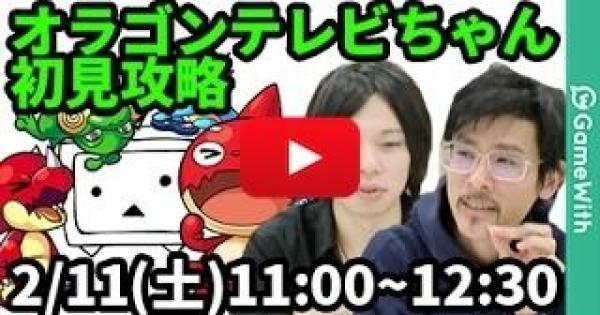 オラゴンテレビちゃん【究極】攻略と適正キャラランキング