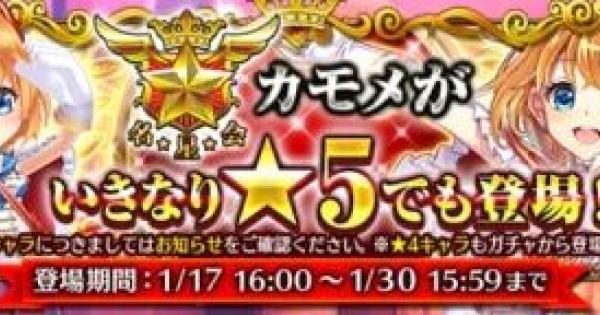 名星会ガチャは本日16時まで!本日終わるイベントをチェック!