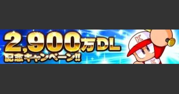 2900万DL記念キャンペーンまとめ
