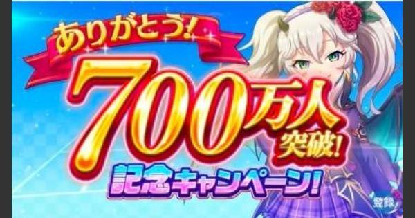 700万人記念キャンペーン情報