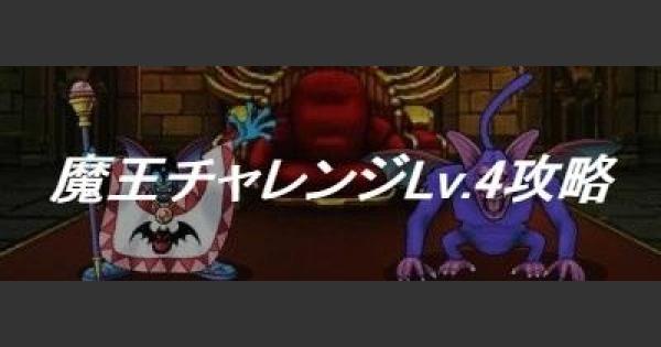 「魔王チャレンジDQ2」レベル4攻略!10ターンクリア方法!