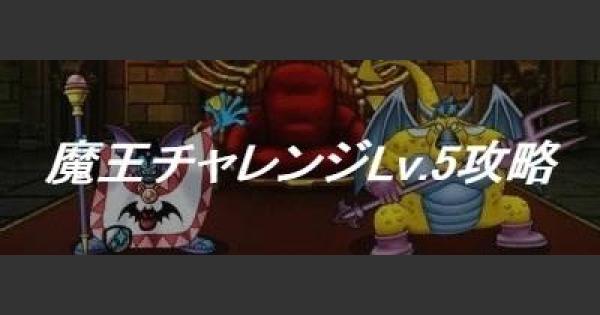 「魔王チャレンジDQ2 レベル5」攻略!15ターンクリア方法