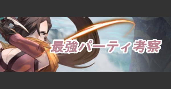最強パーティ考察(10/12更新)