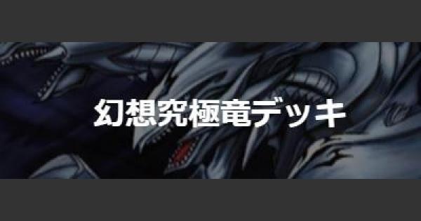 「イシズ専用幻想究極竜」7000点周回デッキ