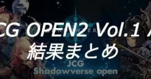 JCG OPEN2 Vol.1 A大会の結果まとめ