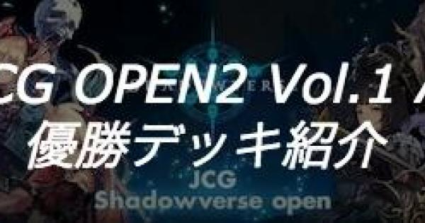 JCG OPEN2 Vol.1 A大会の優勝者デッキ紹介