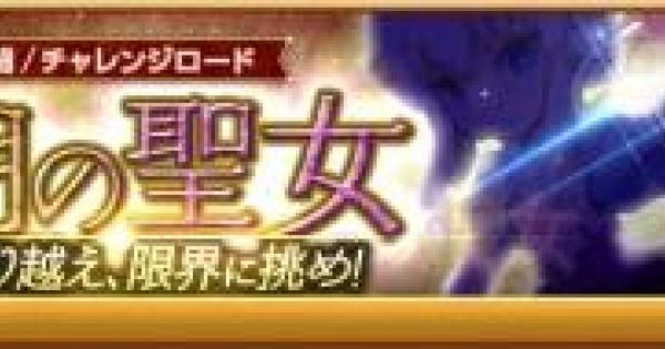 チャレンジロード「光明の聖女」の攻略|1人戦闘