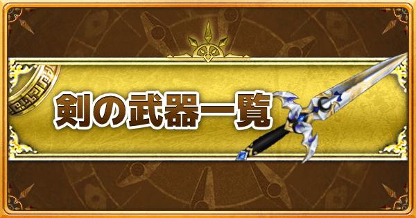 剣士(剣)の武器一覧