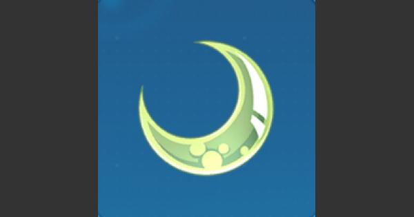 月光の意志の入手方法と使い道