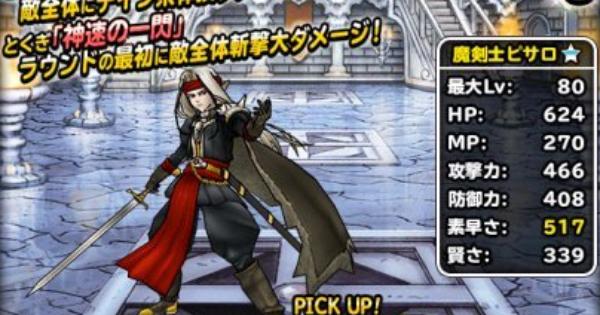 魔剣士ピサロ(新生転生)の評価とおすすめ特技