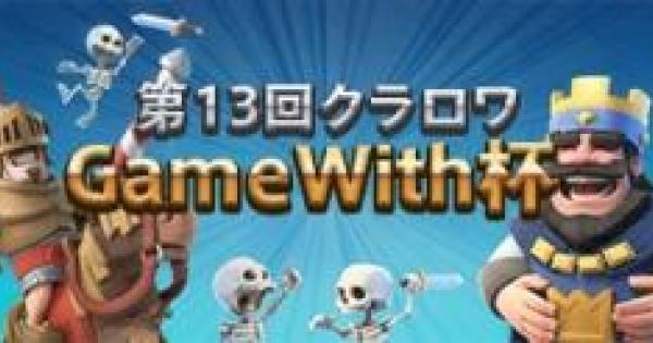 第13回クラロワGameWith杯!1000人大会レポート