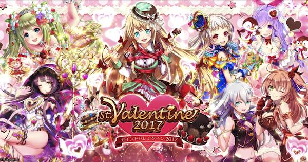 バレンタインガチャ2017当たり精霊まとめ