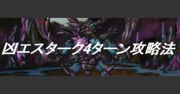 「魔物たちの楽園・地獄級」凶エスタークを4ターン以内に攻略!