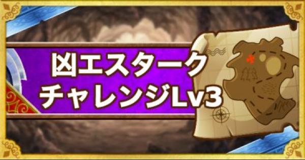 「凶エスタークチャレンジ レベル3」悪魔縛りのクリア方法!
