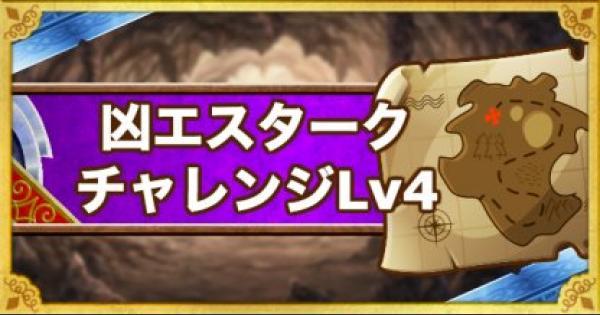 「凶エスタークチャレンジ レベル4」???系を使わずに攻略!
